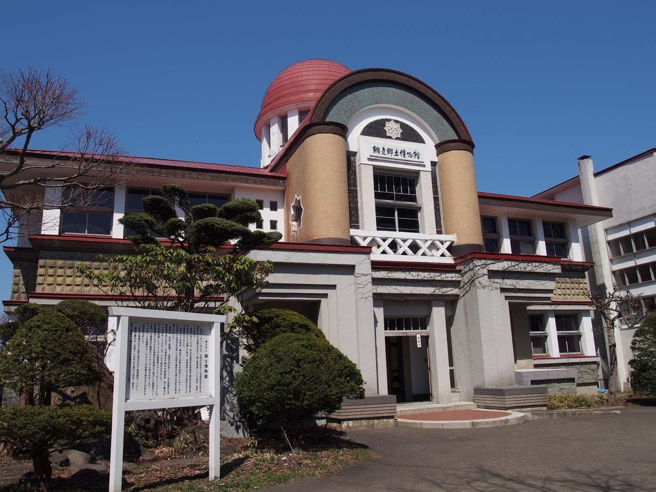 Abashiri City Museum, Abashiri, Hokkaido